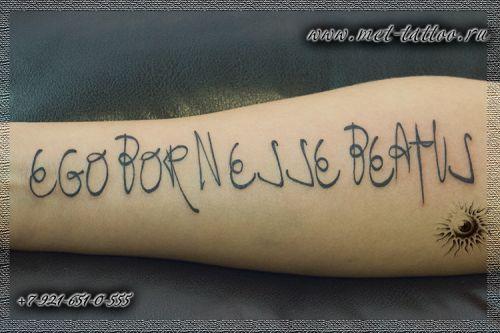 Татуировка для девушек. Надпись на предплечье.