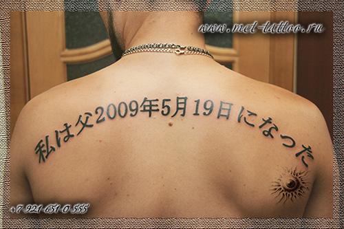 Любопытная тату-надпись из иероглифов с арабскими цифрами.