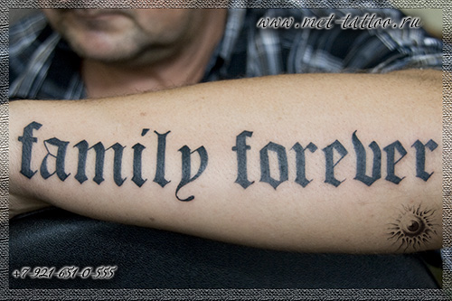 Family forever - Семья навсегда. Мужская татуировка-надпись на предплечье.