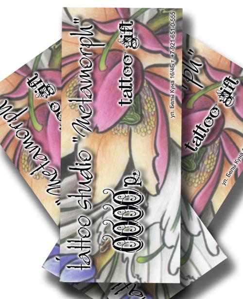 Подарочные серитификаты на тату